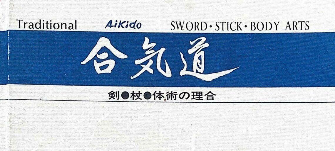 Aïkiken, les Kumitachi